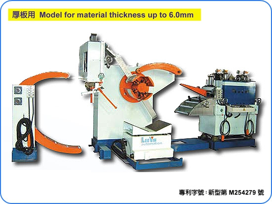 NC Straightener Feeder with Uncoiler NCLF-series(H)